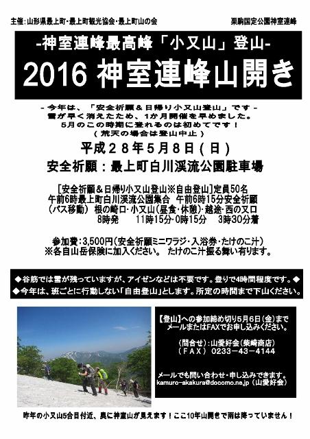 2016神室連峰山開き