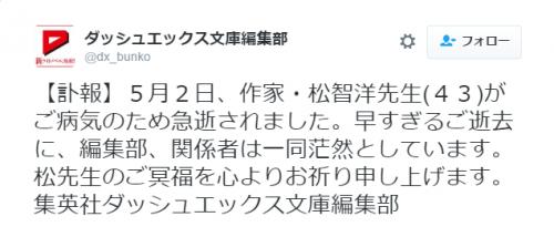 松智洋先生急逝ツイートダッシュエックス