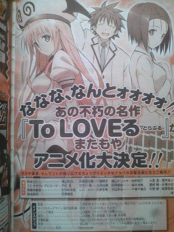 To LOVEるまたもやアニメ化大決定