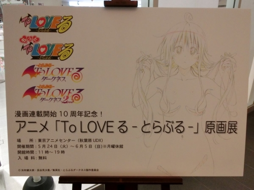 To LOVEる原画展 (1)