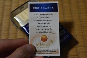メビウス リッチ・プラス10mg 3