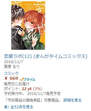 オレンジを基調にしたリコとナギの表紙が目印の恋愛ラボ12巻は11月7日発売!!(ダイレクトマーケティング)
