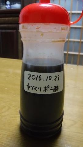2016.10.23ポン酢4