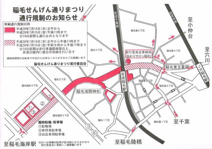 2016地図