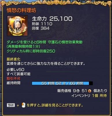 スクリーンショット_160829_004