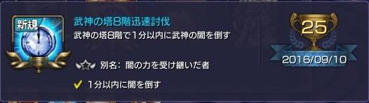 スクリーンショット_160910_001