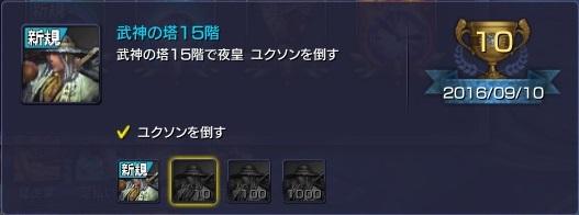 スクリーンショット_160910_002