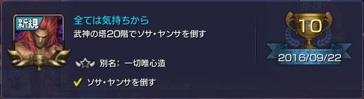 スクリーンショット_160922_002