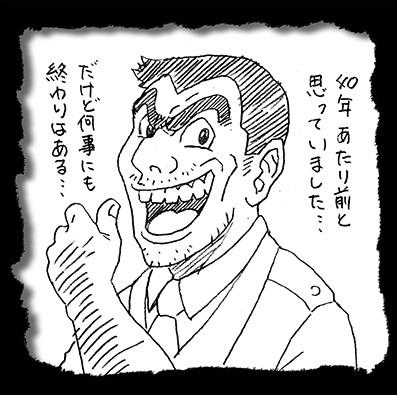 16_09_06_こち亀