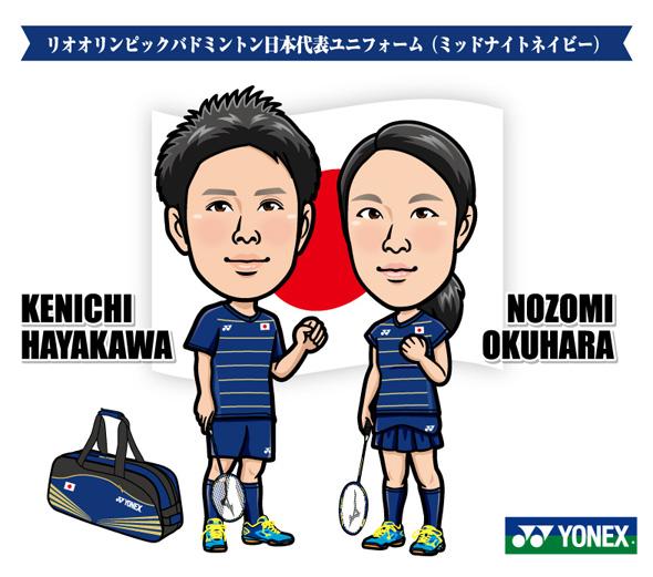 奥原&早川4-4