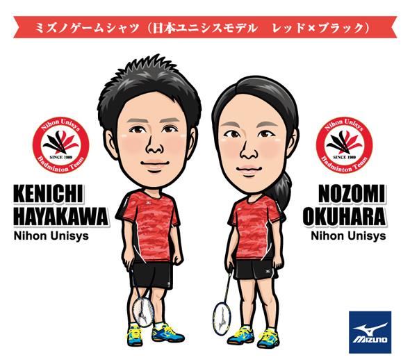 奥原&早川1-1
