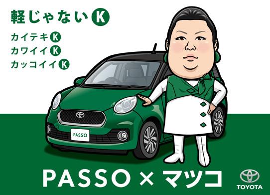 0722_PASSO×マツコ-1