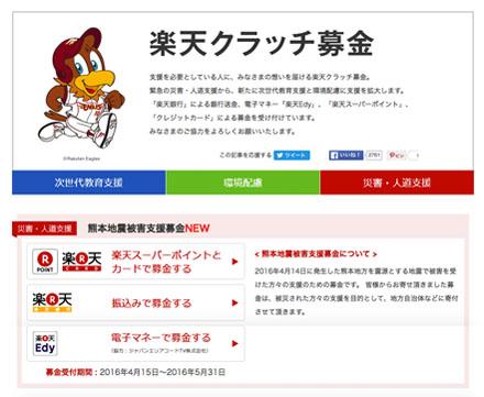 160416 熊本地震 楽天ポイントで募金-1