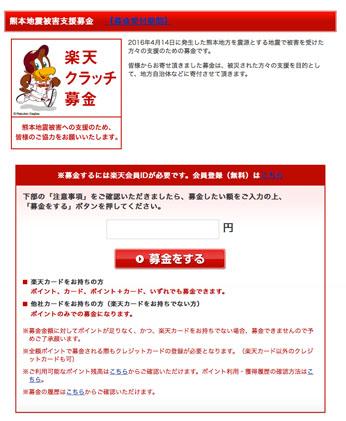 160416 熊本地震 楽天ポイントで募金-2