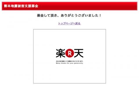 160416 熊本地震 楽天ポイントで募金-3