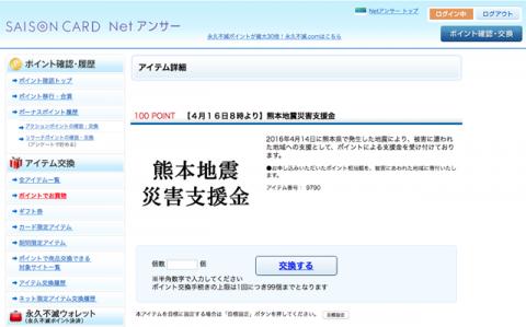160417 熊本地震 ポイントで募金《セゾン永久不滅ポイント》-3