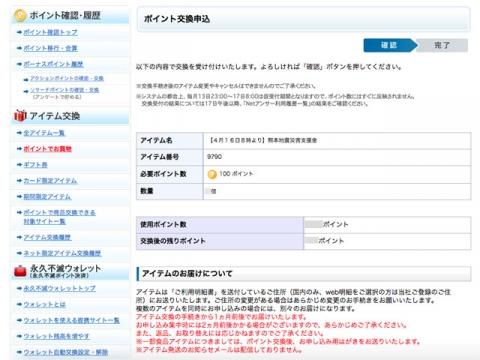 160417 熊本地震 ポイントで募金《セゾン永久不滅ポイント》-4