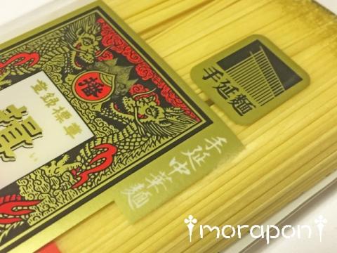 160719 揖保乃糸 手延中華麺 龍の夢-2