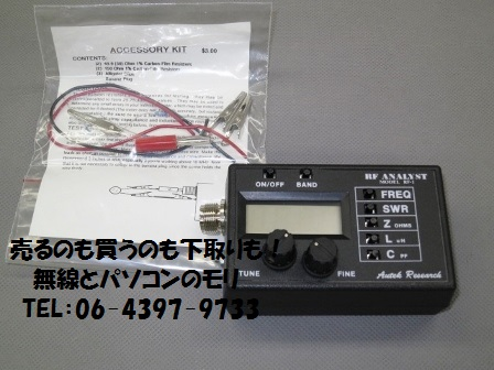 RF-1 HFアンテナ調整用測定器 RF ANALYST/Autek Research