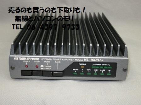 東京ハイパワー HL-100BDX HF/50MHz 100Wリニア