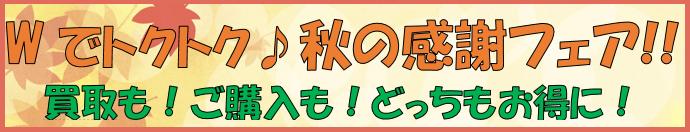 Wでトクトク♪秋の感謝フェア!!