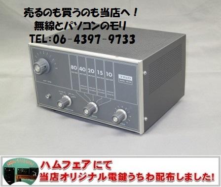 プリセレクターコンバーター SM-5D トリオ