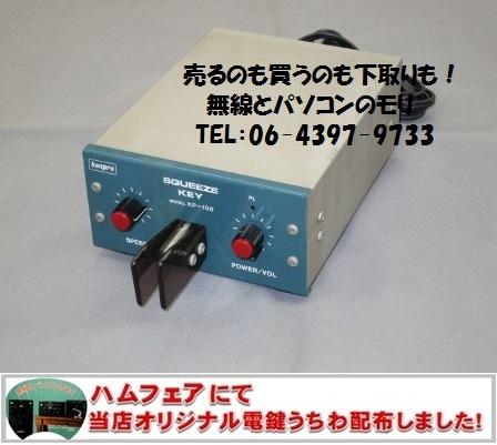 ケンプロ  KP-100 スクイズキー/エレキー