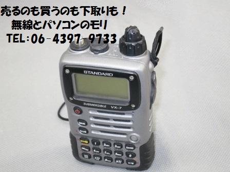 VX-7  50/144/430MHz 5Wハンディトランシ-バー/スタンダード