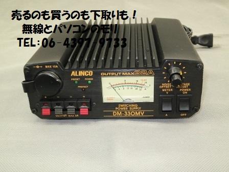 DM-330MV 32A 安定化電源 スイッチング/アルインコ