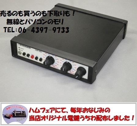 オーディオノイズリダクションフィルター DSP-59+ /Timewave