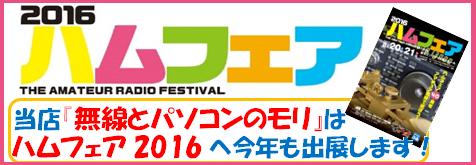 出展ブース決定!『ハムフェア 2016 in 東京ビッグサイト』配置図掲載 (無線とパソコンのモリ 大阪・日本橋)