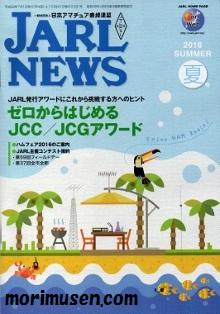 (広告掲載誌)『JARL NEWS 2016 夏号』に掲載! (無線とパソコンのモリ 大阪・日本橋)