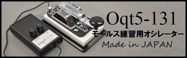 Oqt5-131 モールス練習用オシレーター