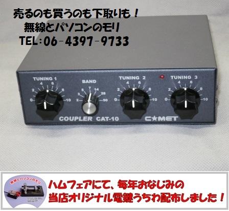 CAT-10 アンテナカプラー 3.5〜50MHz用/コメット