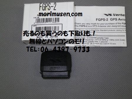 FGPS-2 GPSアンテナユニット (VX-8/VX-8D/FTM-350/FTM-350H用)