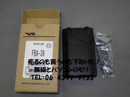 FBA-39  STANDARD(スタンダード) 電池ケース VX-8用