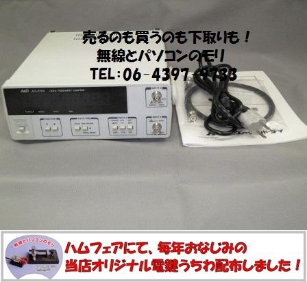 AD-5184  1.5GHz周波数カウンター/エ-・アンド・デイ