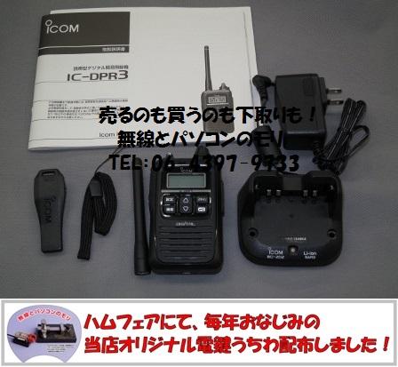 IC-DPR3 アイコム 簡易デジタル無線 出力1W ICOM