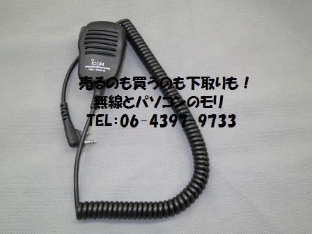 HM-186LS アイコム 小型スピーカーマイクロホン/ID-31/ID-51/IC-DPR3など用