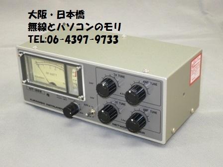 NT-282 144/430MHz帯 アンテナチューナー/クラニシ