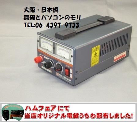 SS-330W  30A スイッチング安定化電源/DAIWA