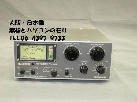 NT-636  HF/50MHz アンテナチューナー/クラニシ