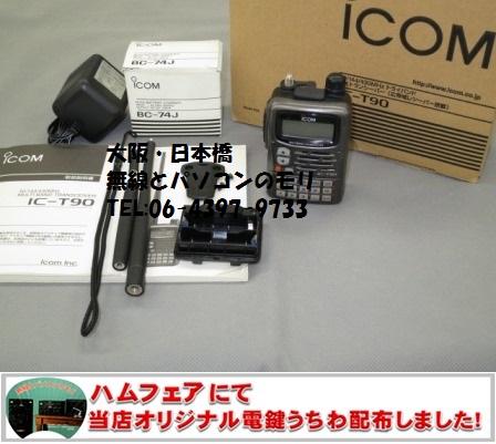 アイコム IC-T90 50/144/430MHz ハンディトランシーバー