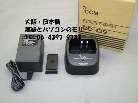 BC-139 バッテリーチャージャー/アイコム ID-91/IC-T90/ID-80用