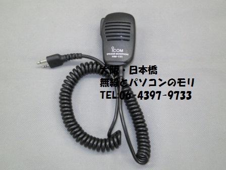 HM-131 ハンディ用 スピーカーマイク/アイコム