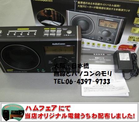 RAD-F950N