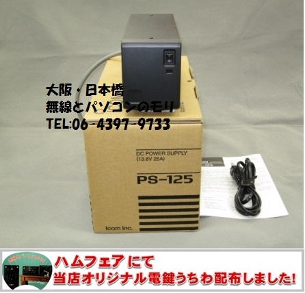 アイコム PS-125 25A 安定化電源
