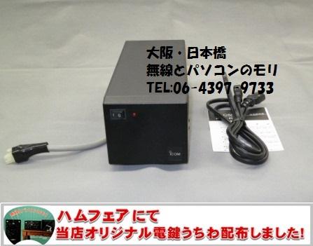 アイコム PS-85 20A 安定化電源