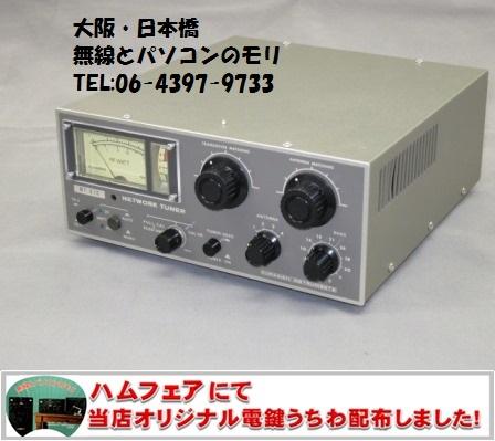 クラニシ アンテナチューナー NT-616