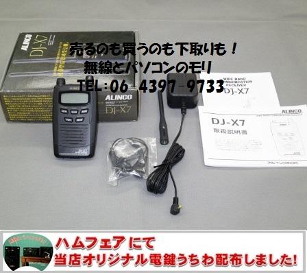DJ-X7 受信機 アルインコ 盗聴器発見機能内蔵
